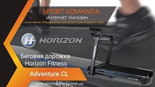 Обзор беговой дорожки Horizon Fitness Adventure CL